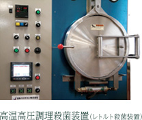 Retort sterilization machine